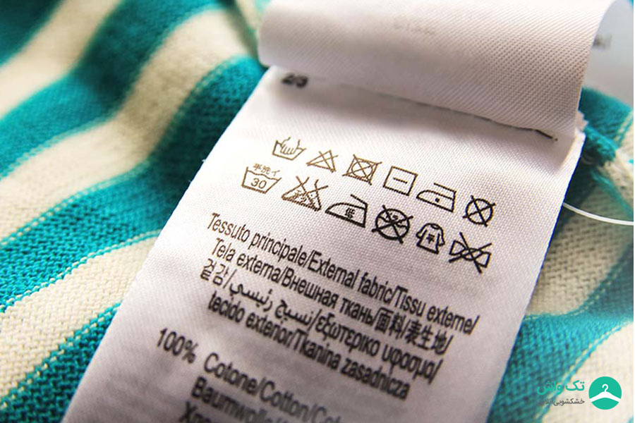 علائم روی لباس در مورد خشکشویی چه میگویند؟