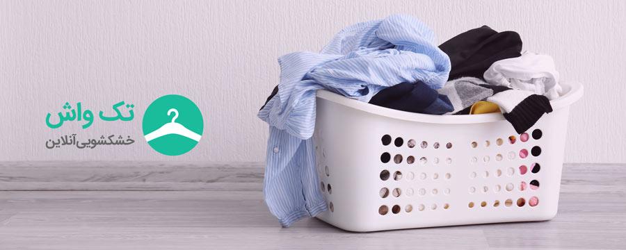 خشکشویی اینترنتی تکواش